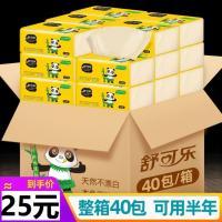 舒可乐原生竹浆抽纸40包,可用半年
