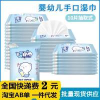 婴幼儿手口湿巾10片装电商小包 一件代发